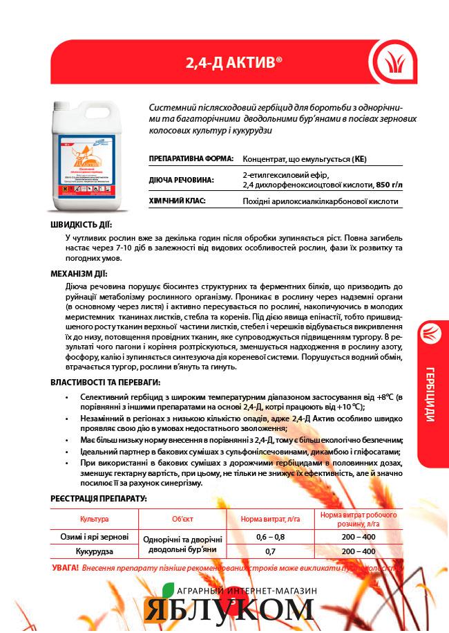 Гербицид 2,4-Д Актив