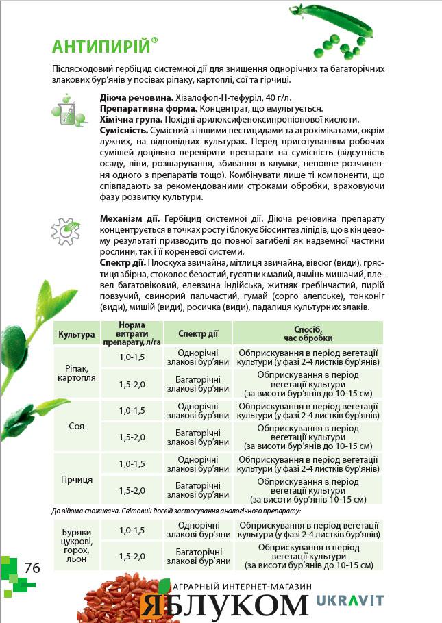 Гербицид Антипырей