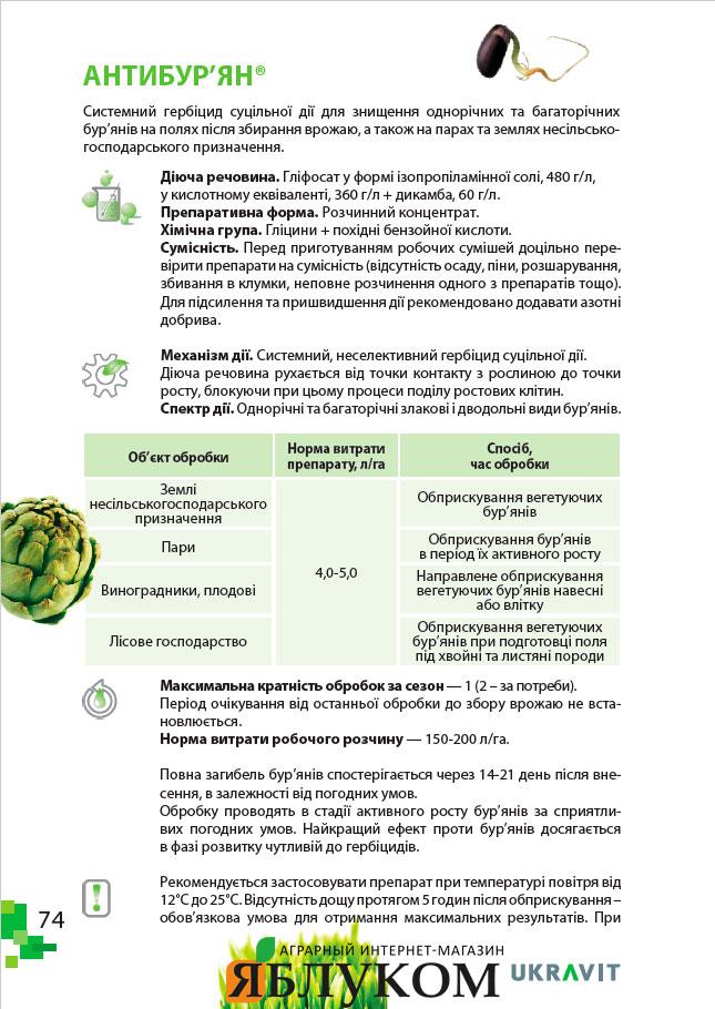 Гербицид Антисорняк