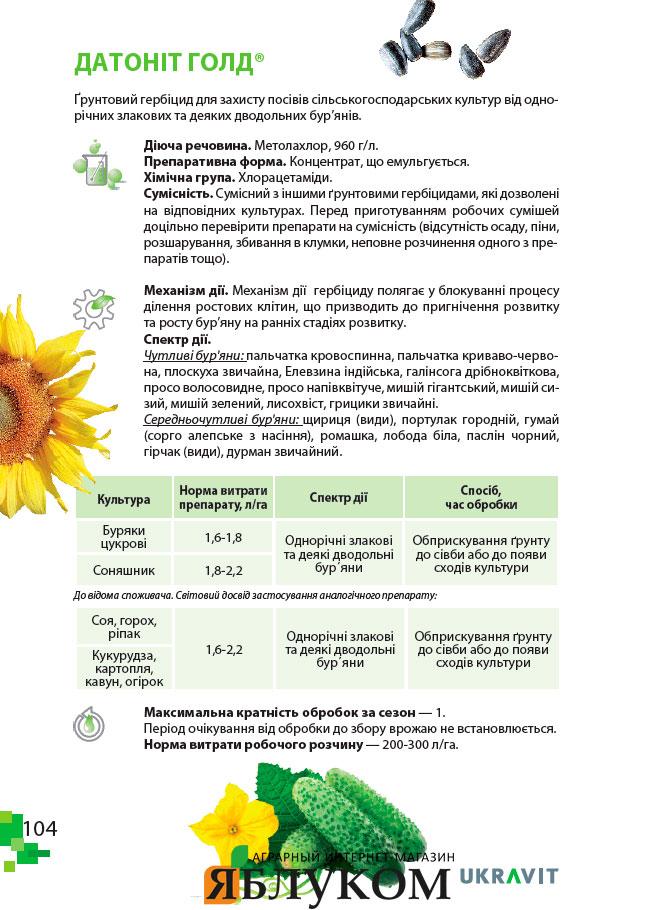 Гербицид Датонит Голд