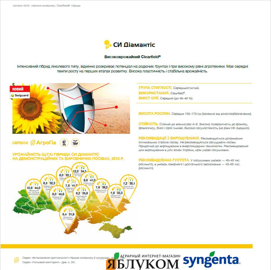 Семена подсолнечника СИ Диамантис