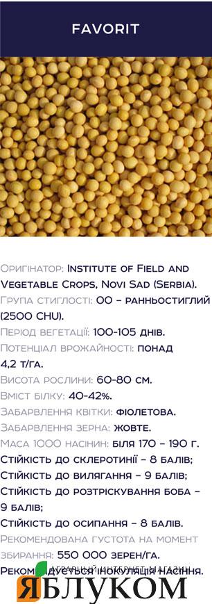 Семена сои Фаворит