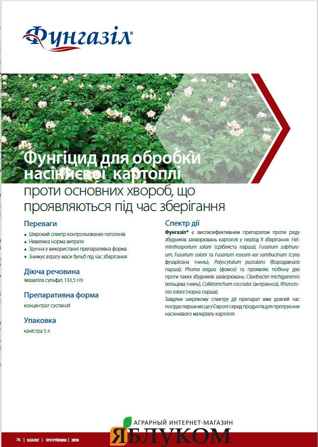 """Набор гербицидов на кукурузу """"Чистое поле"""""""