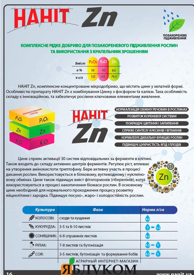 Микроудобрение НАНИТ Zn