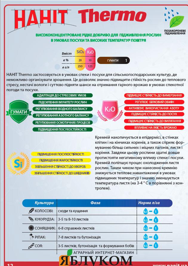 Микроудобрение НАНИТ Thermo