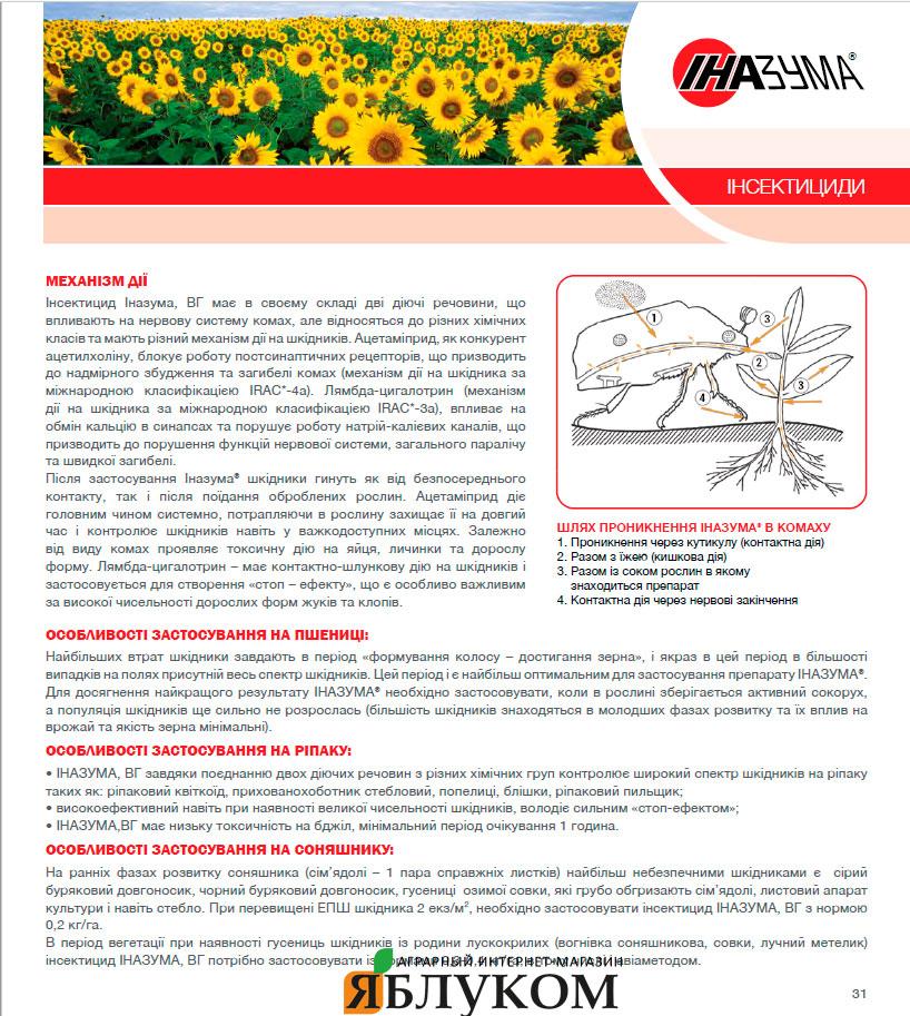 Инсектицид Иназума