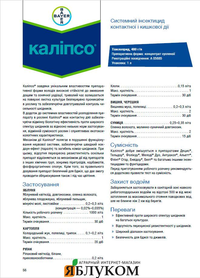 Инceктицид Калипсо 480 CS