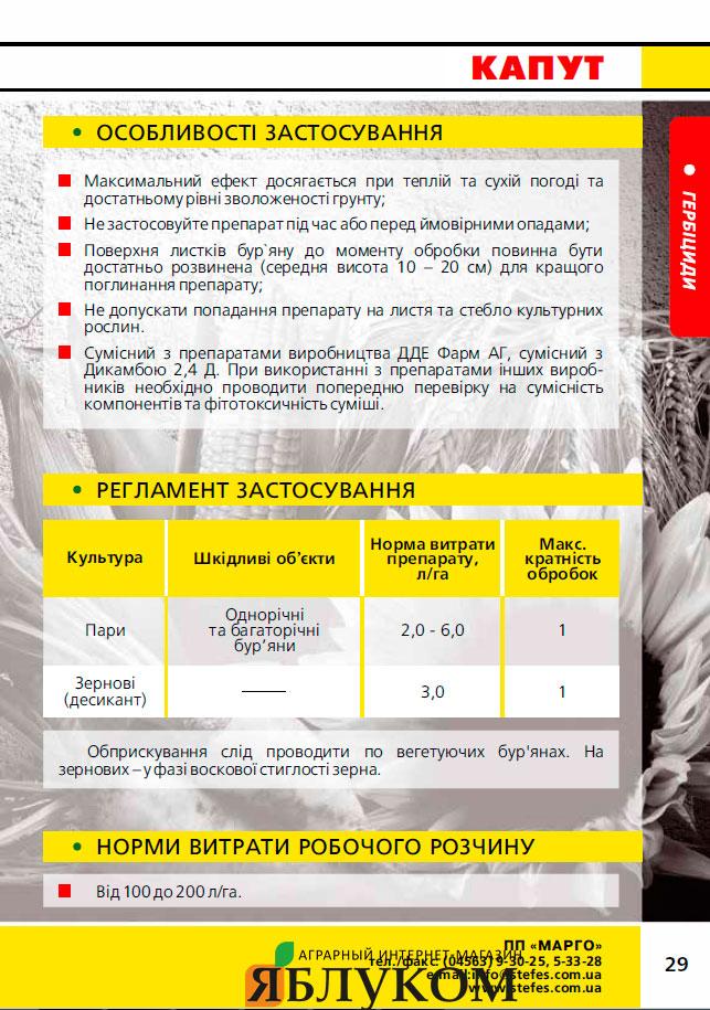 Гербицид Штефес Капут
