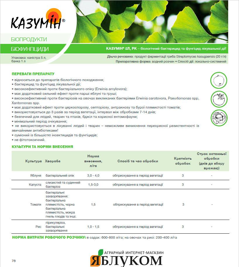 Фунгицид Казумин 2 Л