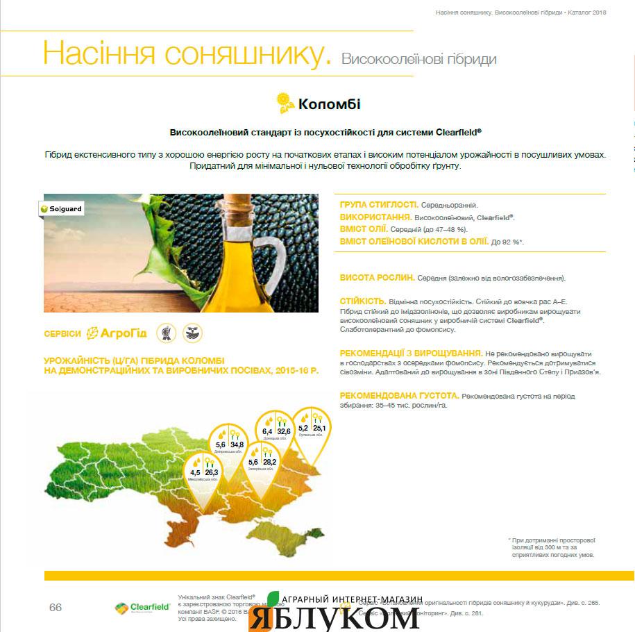 Семена подсолнечника Коломби