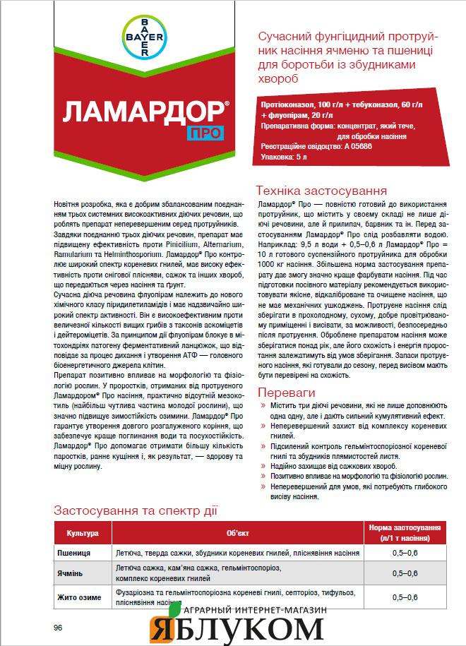 Протравитель Ламардор Про 180 FS