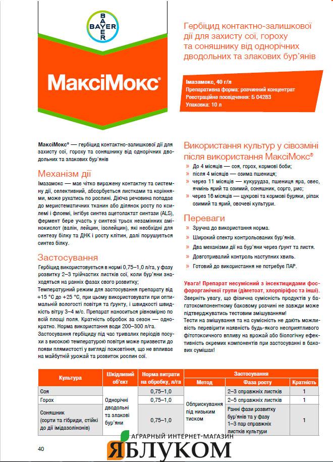 Гербицид МаксиMокс