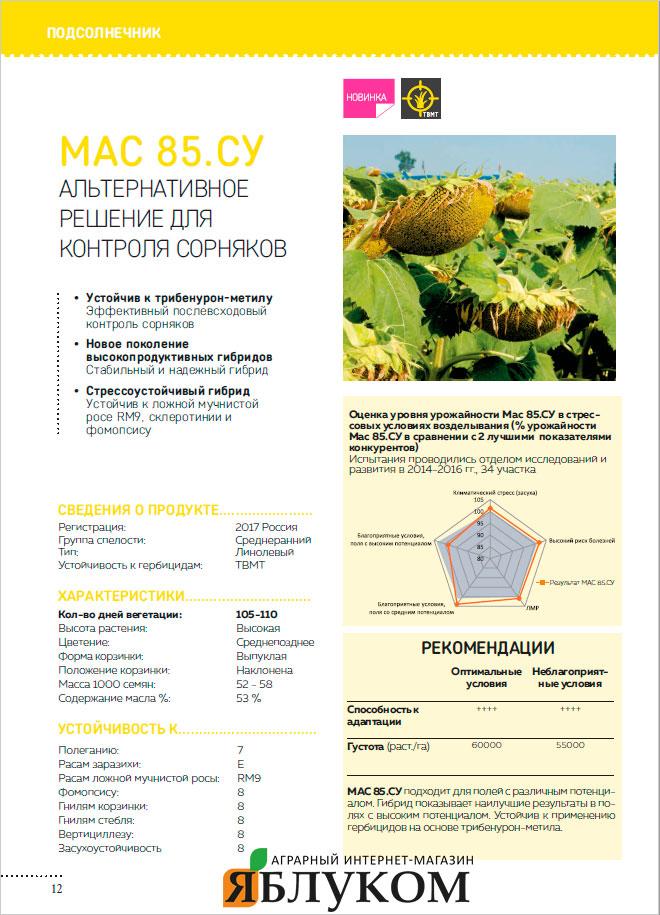 Семена подсолнечника Мас 85.СУ