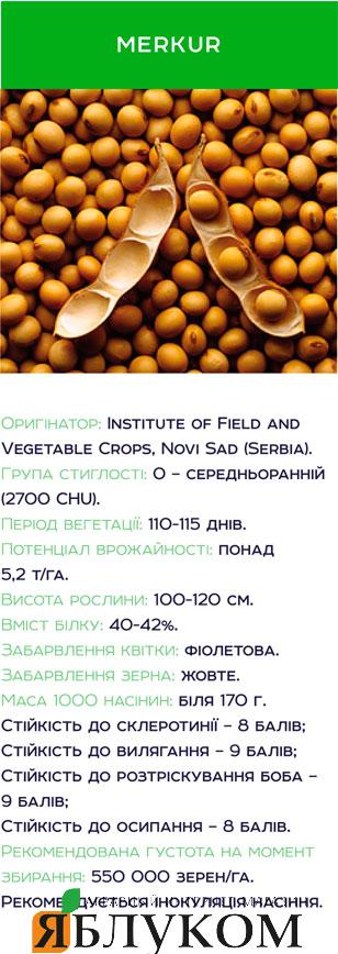 Семена сои Меркур