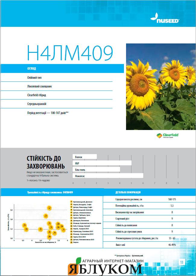 Семена подсолнечника N4LM409