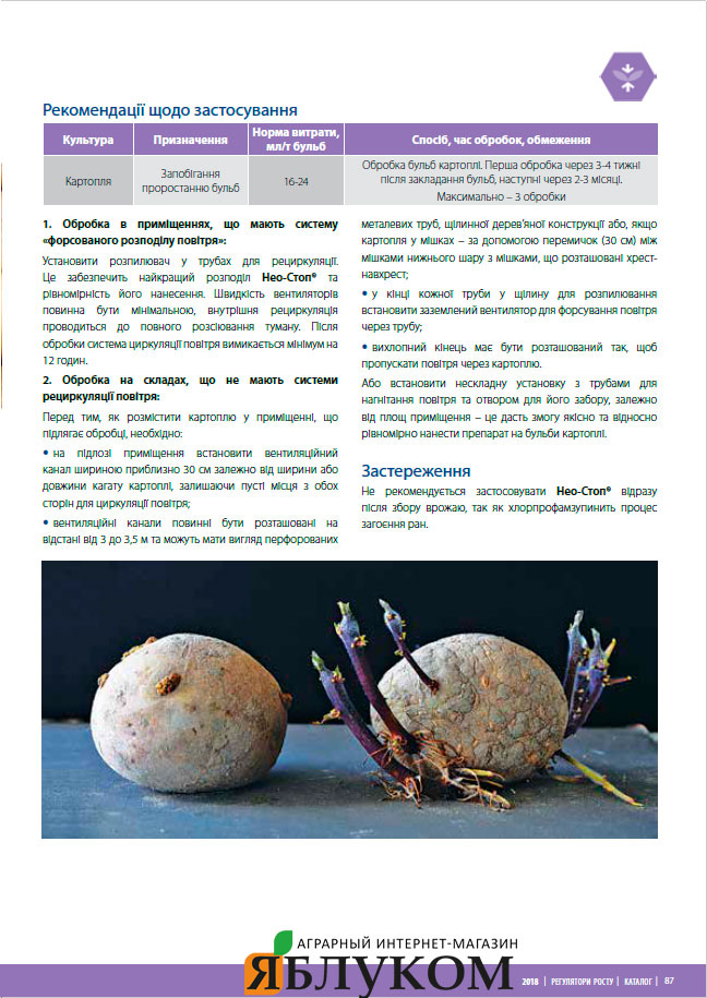 Регулятор роста растений Нео-Стоп Л 500