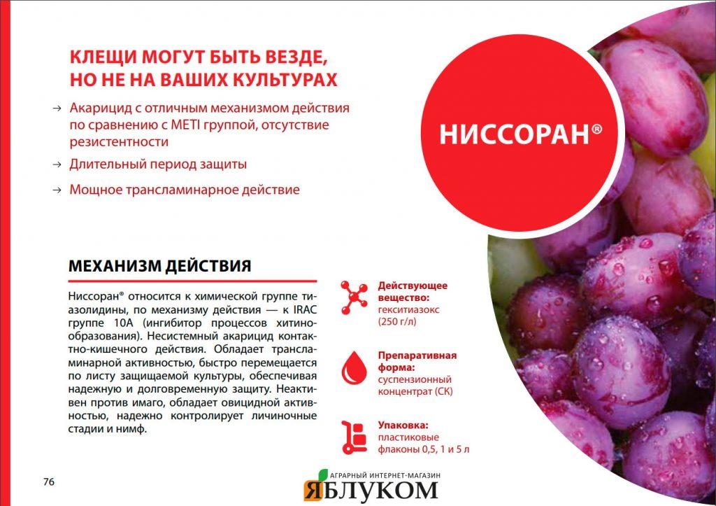 Инсектицид Ниссоран, з.п.