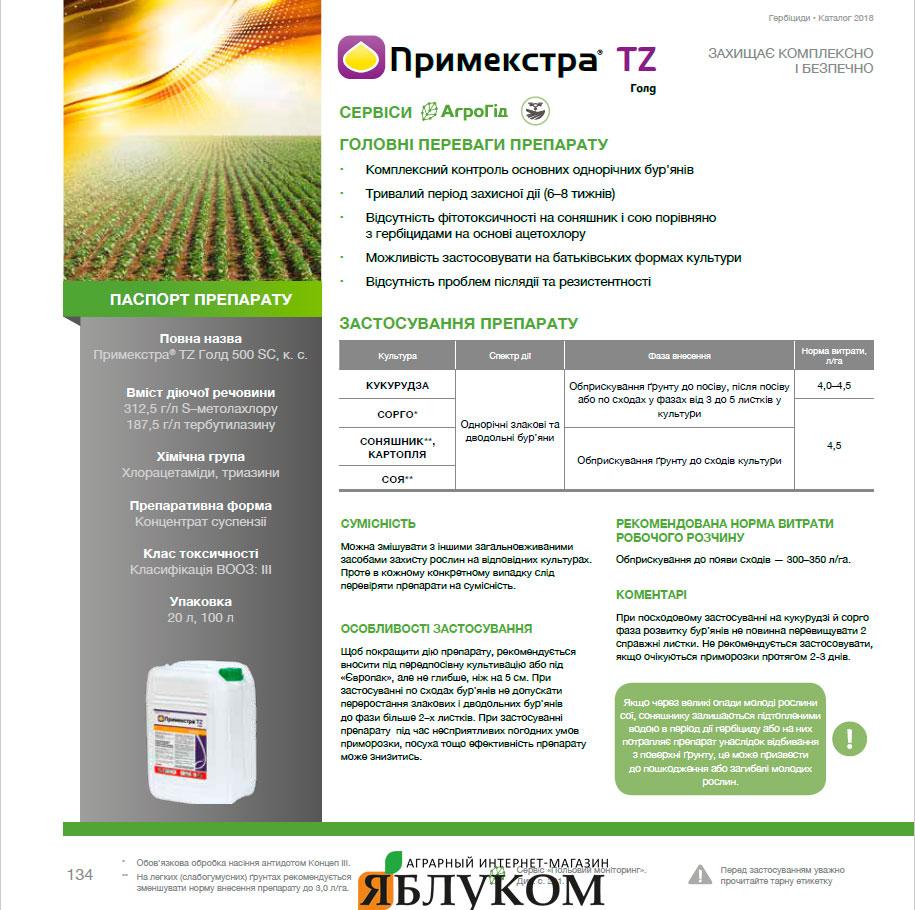 Гербицид Примекстра TZ Голд 500 SC