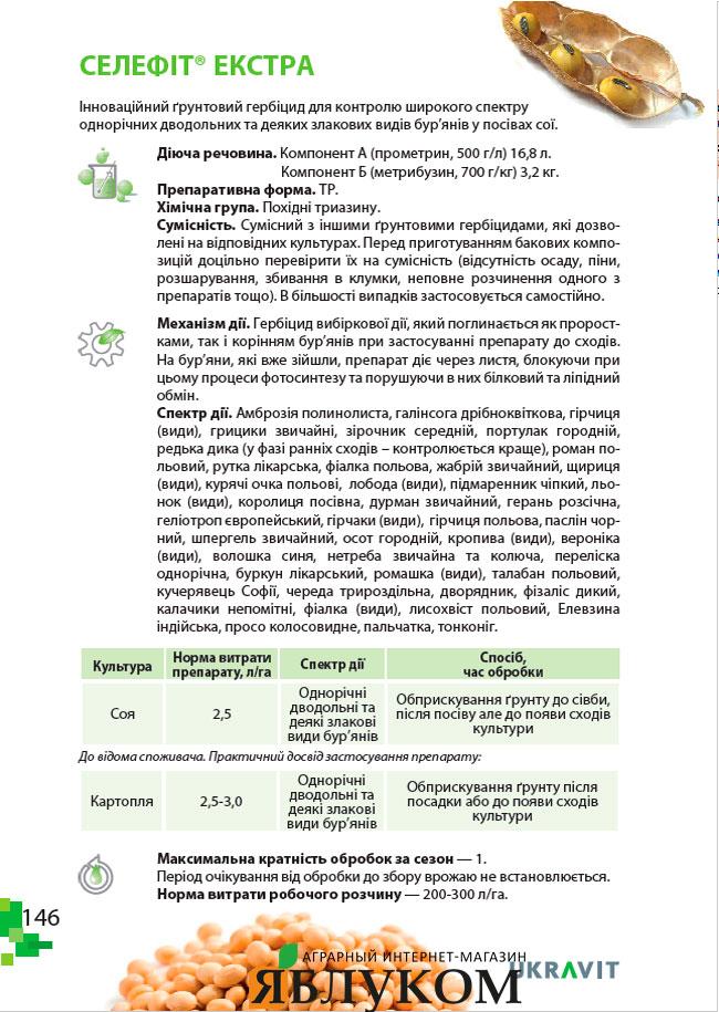 Гербицид Селефит Экстра