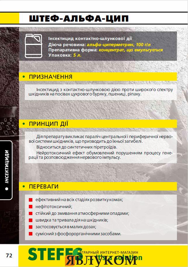 Инсектицид Штеф-альфа-цип