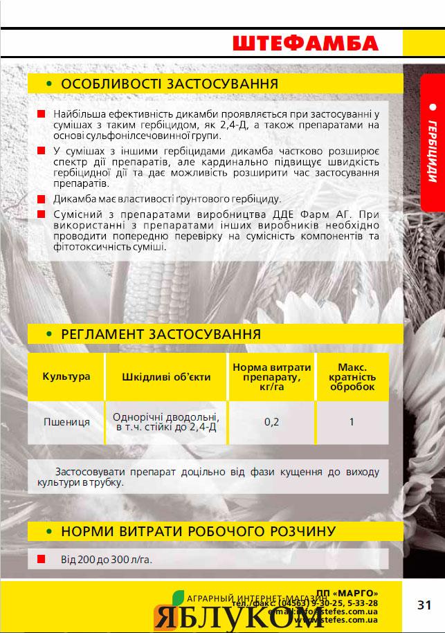 Гербицид Штефамба