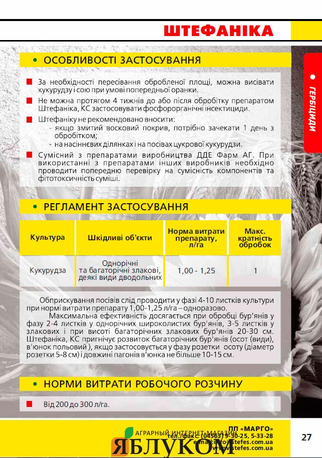 Гербицид Штефаника