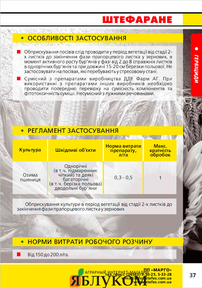Гербицид Штефаране