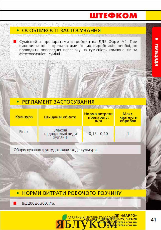 Гербицид Штефком