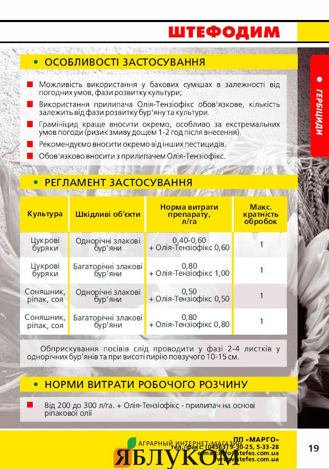 Гербицид Штефодим
