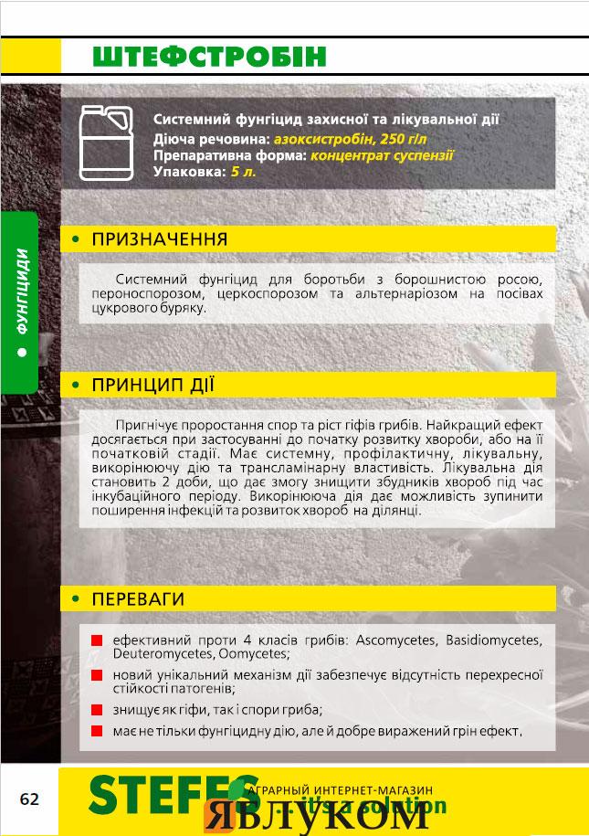 Фунгицид Штефстробин