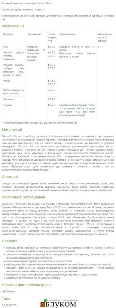 Гербицид Таргон-С
