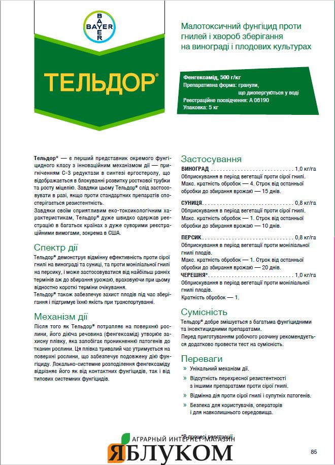 Фунгицид Тельдор 50 WG