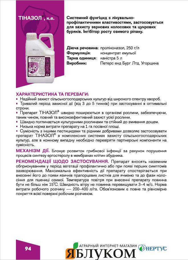 Фунгицид Тиназол (Тилт)