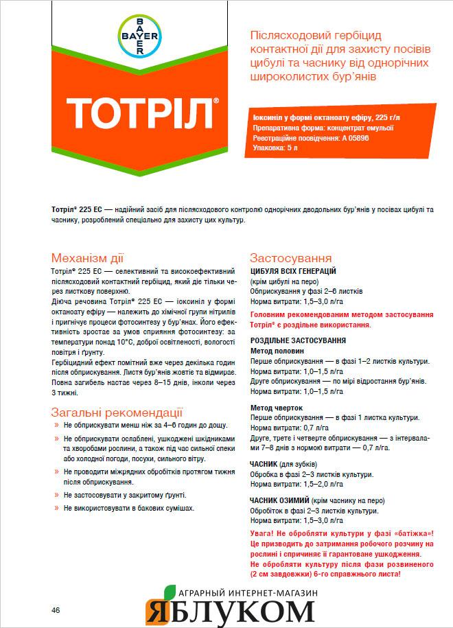 Гербицид Тотрил 225 ЕС