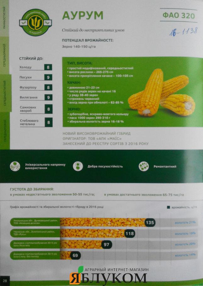 Семена кукурузы Аурум