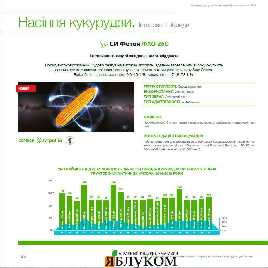Семена кукурузы СИ Фотон