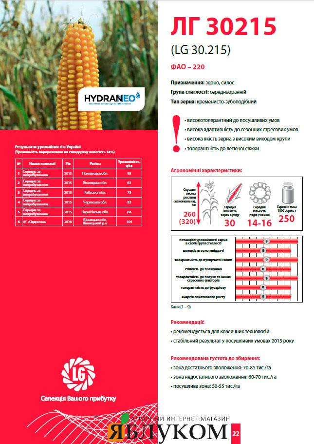 Семена кукурузы ЛГ 30215
