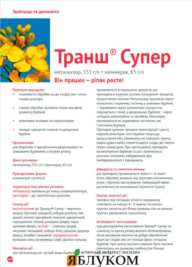 Гербицид Транш Супер