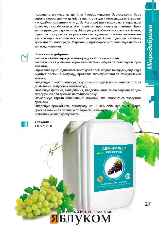 Микроудобрение Авангард Р Виноград