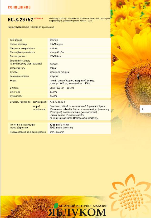 Семена подсолнечника НСХ 26752