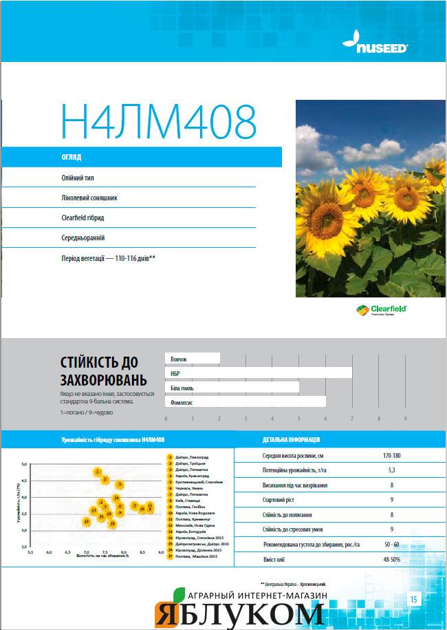 Семена подсолнечника Н4ЛM408