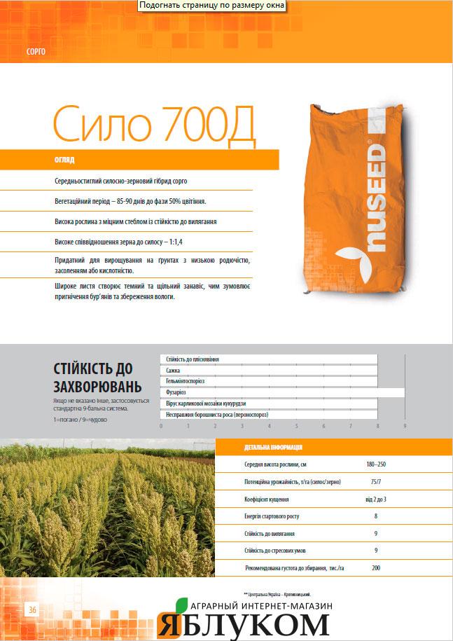 Семена сорго Силос 700 Д