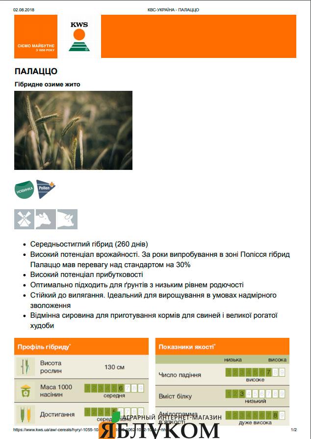 Семена озимой ржи Палаццо