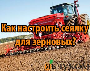 Как настроить сеялку для зерновых?