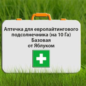 Аптечка для евролайтингового подсолнечника (базовая)