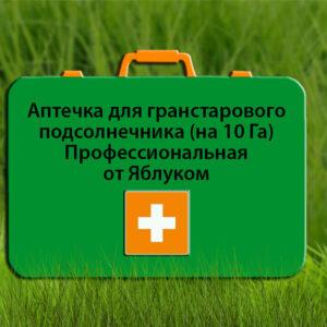 Аптечка для гранстарового подсолнечника (профессиональная)