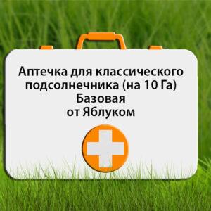 Аптечка для классического подсолнечника (базовая)