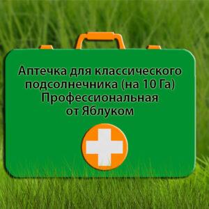 Аптечка для классического подсолнечника (профессиональная)