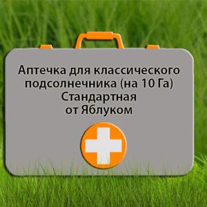 Аптечка для классического подсолнечника (стандартная)
