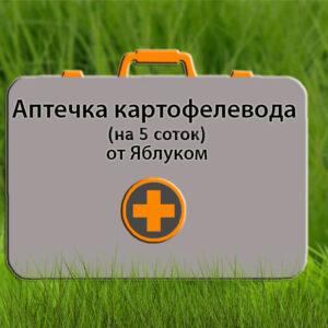 [:ru]Аптечка для картофеля[:ua]Аптечка для картоплі[:]